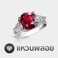 ร้านแหวนพลอยแท้.com