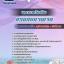 #[[เจาะลึก]]+แนวข้อสอบพยาบาลวิชาชีพ กรมสุขภาพจิต
