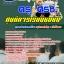 #((E-book)) สรุปแนวข้อสอบ ครู ศรช. ศูนย์การเรียนชุมชน