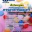 #((The Best)) แนวข้อสอบเจ้าพนักงานธุรการ (อย.)สำนักงานคณะกรรมการอาหารและยา