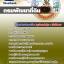 #((คู่มือเตรียมสอบ)) แนวข้อสอบวิศวกรโยธาปฏิบัติการ กรมพัฒนาที่ดิน