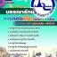 #สรุปแนวข้อสอบ บรรณารักษ์ (ททท.)การท่องเที่ยวแห่งประเทศไทย