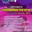 #((เก็ง))# แนวข้อสอบพนักงานธุรการ กรมแพทย์ทหารอากาศ