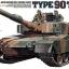 รถถัง TYPE 90 TANK 1/35 Tamiya (TA35208 )