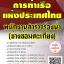 โหลดแนวข้อสอบ พนักงานสำรวจร่องน้ำ (ช่างซ่อมตะเกียง) การท่าเรือแห่งประเทศไทย
