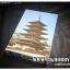 1/150 Horyuji 5 Storied Pagoda by Fujimi