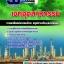#((E-book)) สรุปแนวข้อสอบ เอกอุตสาหกรรม ครูผู้ช่วย สังกัด สพฐ.