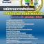 #สรุปแนวข้อสอบพนักงานวางผังเมือง กรมโยธาธิการและผังเมือง