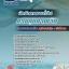#[[E-book]] แนวข้อสอบนักจัดการงานทั่วไป กรมสุขภาพจิต