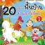 20 นิทานพื้นบ้าน สอนใจเด็กไทย เล่ม 1