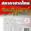 โหลดแนวข้อสอบ นักเทคนิคการแพทย์ 3-5 สภากาชาดไทย
