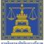 #((เก็ง)) แนวข้อสอบนักวิชาการยุติธรรม (ด้านสิทธิมนุษยชนระหว่างประเทศ) กรมคุ้มครองสิทธิและเสรีภาพ