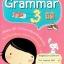 Grammar 3 มิติ