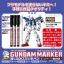 ปากกาตัดเส้น Gundam Marker GM303 สีน้ำตาล