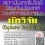 แนวข้อสอบ นักวิจัย(ExplosiveSimulations) สถาบันเทคโนโลยีป้องกันประเทศ(องค์การมหาชน) พร้อมเฉลย thumbnail 1