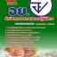 #((The Best)) แนวข้อสอบนักวิชาการอาหารและยาปฏิบัติการ อ.ย. สำนักงานคณะกรรมการอาหารและยา