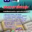 #[[ PDF ]] ข้อสอบเอกภาษาอังกฤษ ครูผู้ช่วย สังกัด สพฐ.
