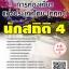 โหลดแนวข้อสอบ นักสถิติ 4 การท่องเที่ยวแห่งประเทศไทย (ททท.)
