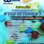 #((The Best)) แนวข้อสอบนักจัดการงานทั่วไป (อ.ย.)สำนักงานคณะกรรมการอาหารและยา