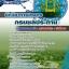 #(( เตรียมสอบ))# สรุปแนวข้อสอบนักวิชาการเกษตร กรมชลประทาน