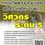 แนวข้อสอบ วิศวกรระดับ5 การรถไฟฟ้าขนส่งมวลชนแห่งประเทศไทย(รฟม.) พร้อมเฉลย