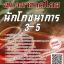 โหลดแนวข้อสอบ นักโภชนาการ 3-5 สภากาชาดไทย