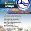 #สรุปแนวข้อสอบ นักบัญชี (ททท.)การท่องเที่ยวแห่งประเทศไทย