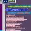 #((เก็ง))# แนวข้อสอบเจ้าหน้าที่วิเคราะห์นโยบายและแผน สำนักงานสหกรณ์จังหวัด