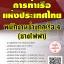 โหลดแนวข้อสอบ พนักงานช่างกลเรือ 4 (ช่างไฟฟ้า) การท่าเรือแห่งประเทศไทย