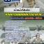 #[[เตรียมสอบ]] แนวข้อสอบเจ้าหน้าที่สันทัด กรมแพทย์ทหารอากาศ