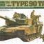 รถถัง TYPE90 Tank 1/35 Tamiya (TA35028 )