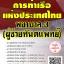 โหลดแนวข้อสอบ พนักงานสารสนเทศ 3 การท่องเที่ยวแห่งประเทศไทย (ททท.)