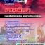 #((E-book)) สรุปแนวข้อสอบ เอกสุขศึกษา ครูผู้ช่วย สังกัด สพฐ.