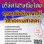 แนวข้อสอบ คุณวุฒิปริญญาตรีวิศวกรรมศาสตร์ บริษัทไปรษณีย์ไทย พร้อมเฉลย thumbnail 1