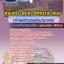 #(( File PDF ))# สรุปแนวข้อสอบเจ้าพนักงานสาธารณสุข ท้องถิ่น อปท. อบจ. อบต.เทศบาล
