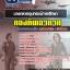 #สรุปแนวข้อสอบนายทหารอุปกรณ์การศึกษา กองทัพอากาศ