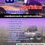 **[สรุป] แนวข้อสอบกลุ่มตำแหน่งการเงิน กองบัญชาการกองทัพไทย