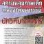 แนวข้อสอบ นักวิทยาศาสตร์ สถาบันสุขภาพเด็กแห่งชาติมหาราชินี พร้อมเฉลย thumbnail 1