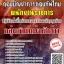 โหลดแนวข้อสอบ พนักงานราชการ ปฏิบัติหน้าที่ในตำแหน่งนายทหารสัญญาบัตร กลุ่มตำแหน่งนักข่าว กองบัญชาการกองทัพไทย