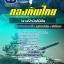 **[สรุป] แนวข้อสอบกลุ่มตำแหน่งกราฟิกมัลติมีเดีย กองบัญชาการกองทัพไทย