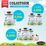 Colostrum Milk Powder Auswelllife ชนิดผงชงดื่ม