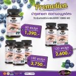 วิตามินบำรุงสายตา Bilberry Auswelllife 10000 mg บรรจุ 60 แคปซูล