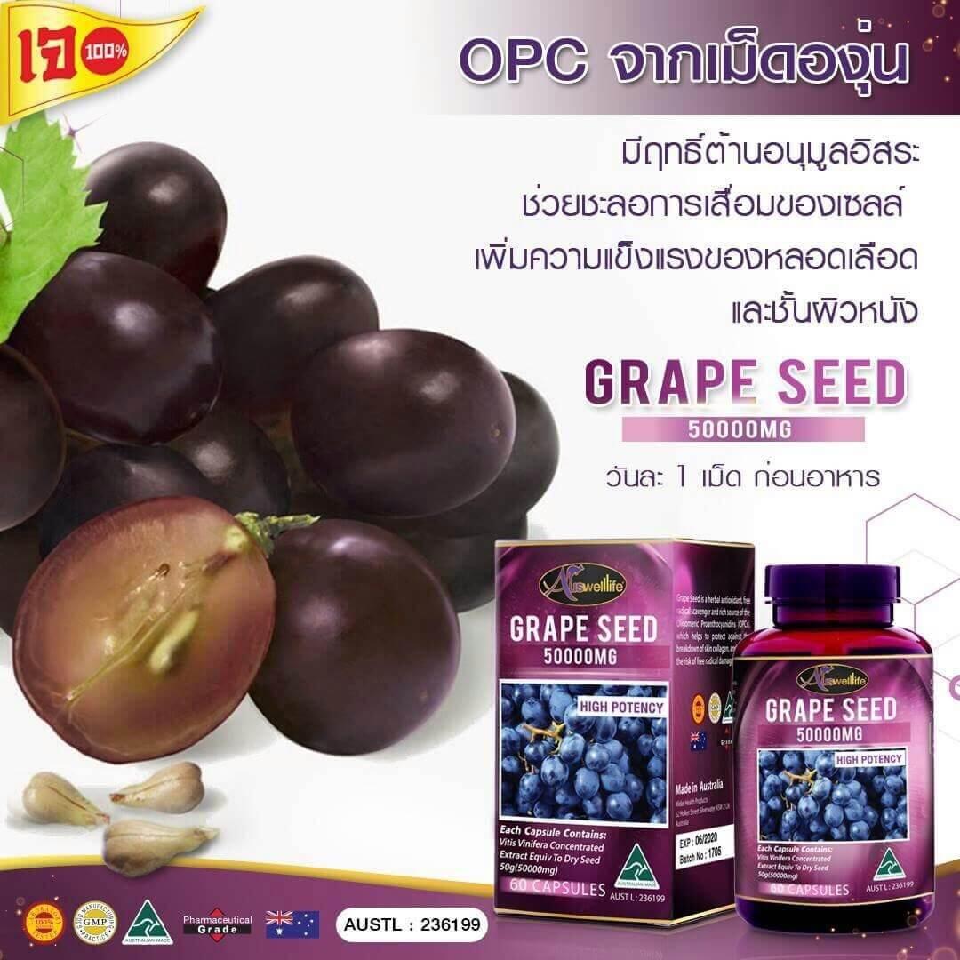 สารสกัดจากเมล็ดองุ่น, grape seed auswelllife