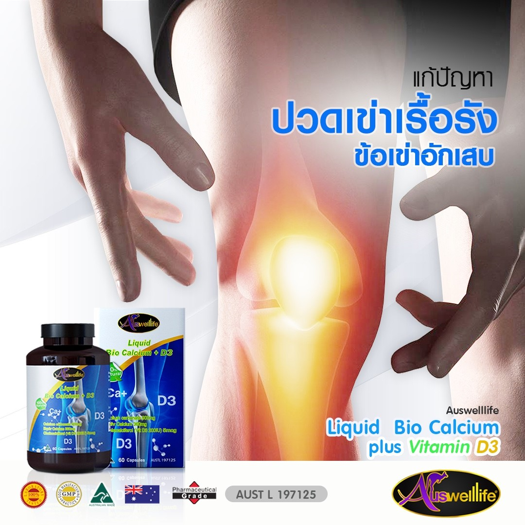 AuswellLife Liquid Calcium Plus Vitamin D3 แคลเซียม ออสเวลไลฟ์