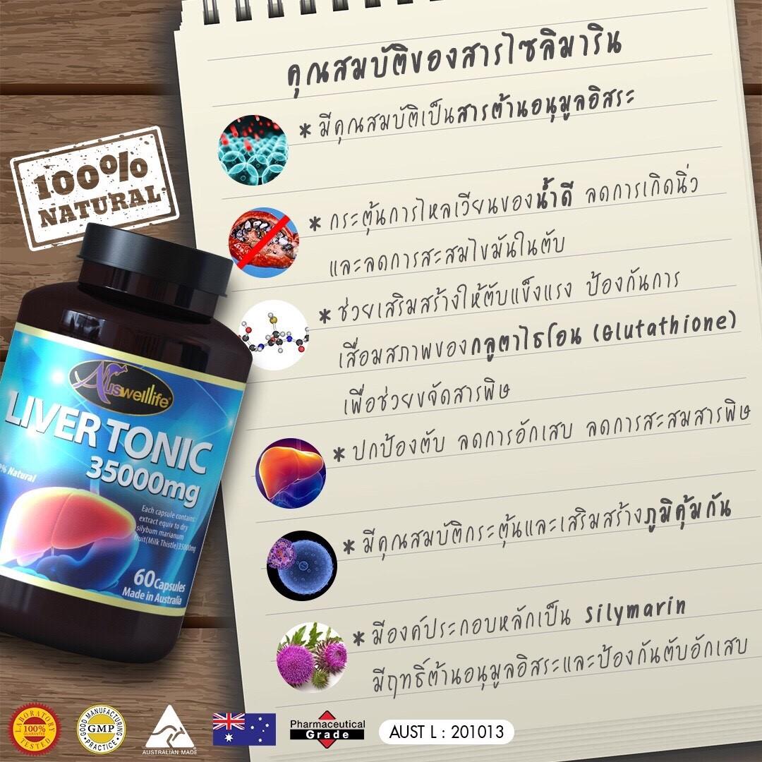 ส่วนผสมหลักของ Liver Tonic ส่วนผสมหลักของ Liver Tonic คือ ยาไซลิมาริน (Silymarin)