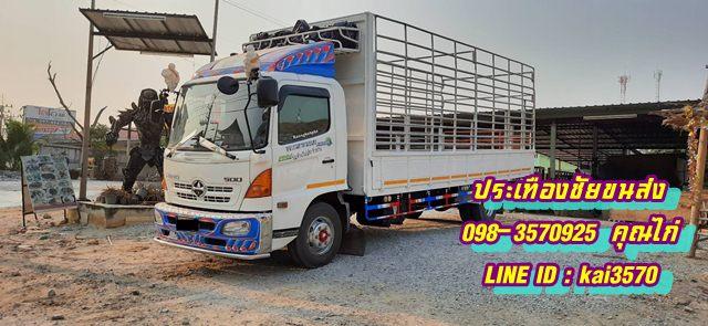 รถรับจ้างปทุมธานี รถรับจ้างดีๆมีมาตรฐาน ลำดับต้นๆของประเทศ รถรับจ้างทั่วไทย รับ ขน ของ ย้าย บ้าน