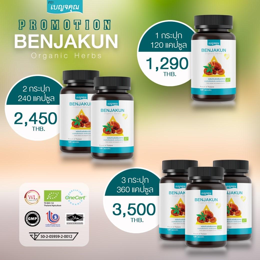 เบญจคุณ สมุนไพร Benjakun อาหารเสริมบำบัด โรคความดัน เบาหวาน ไต หัวใจ และป้องกันมะเร็ง บรรจึ 120 แคปซูล