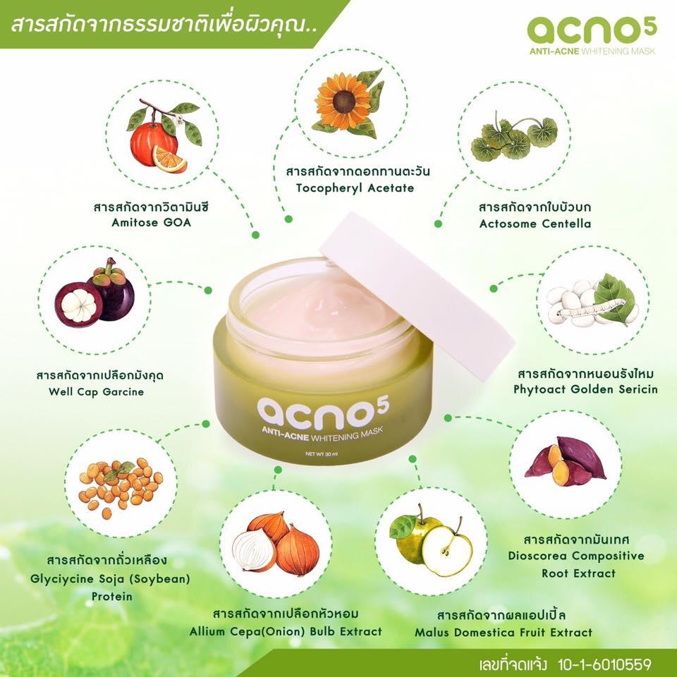 ครีม acno 5 ดีไหม, Acno5 พันทิป