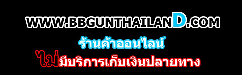 BBGunthailand.com