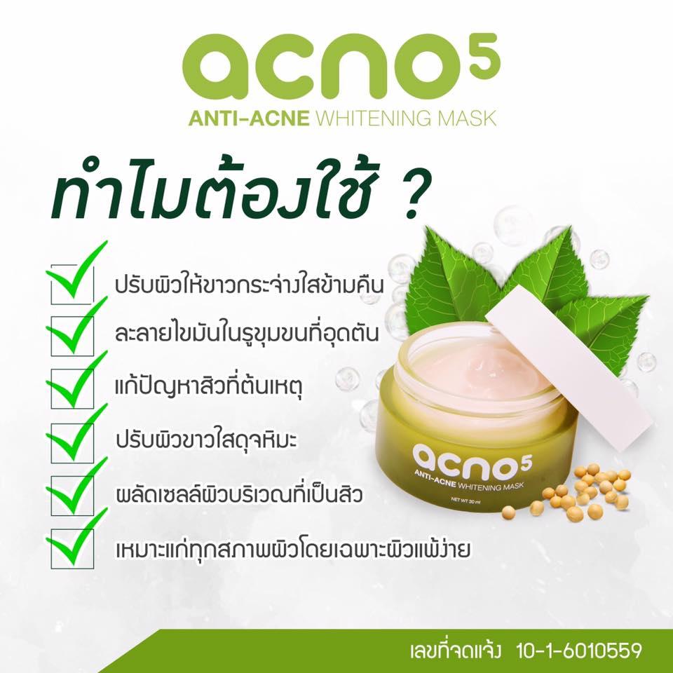 ครีม acno5 เส้นดาย, acno5 เส้นดาย